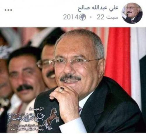 شاهد بالصورة.. ما فعله علي عبدالله صالح ليلة سقوط صنعاء