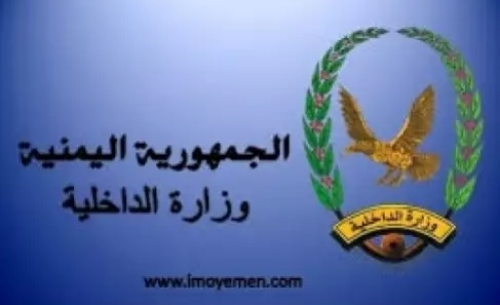 الداخلية اليمنية تبدأ صرف مرتبات هذه الفئة عبر بنك الكريمي