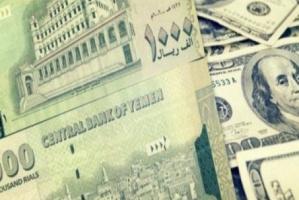 الدولار والسعودي يواصلان الانهيار أمام الريال اليمني (أسعارف الصرف)