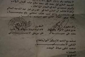 أخطر وثيقة لأول مرة .. بطل حصار صنعاء الذي قتله عبدالله عبدالعالم !!
