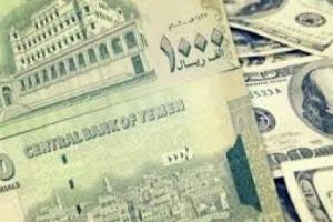 الريال اليمني ينهار مجدداً امام العملات الاجنبية