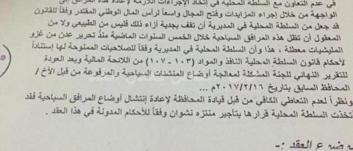 تاجير أشهر كونيش سياحي في عدن ب500دولار .. وثيقة