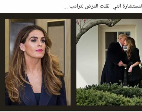 شاهد بالصورة… القبلة التي أخذت ترامب من عرشه إلى قبره