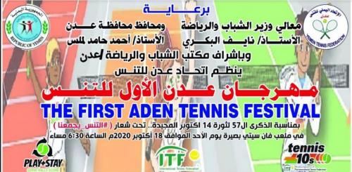 اتحاد التنس ينظم مهرجان عدن الأول