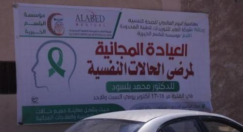 مؤسسة البلسم الخيرية تدشن العيادة المجانية لمرضى الحالات النفسية بسيئون