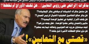 تقرير: هل دون صالح اللحظات الأخيرة قبل مقتله؟! قصتي مع الثعابين!