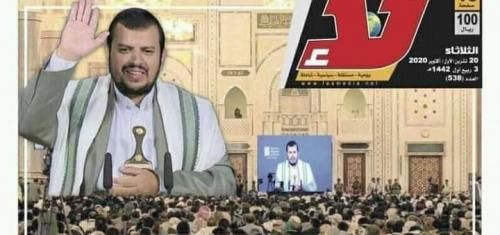 اليمنييون في صدمة بعد قيام الحوثيين بتغيير اسم العاصمة صنعاء لهذا الاسم