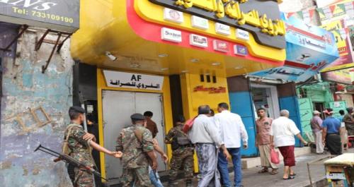 البنك المركزي اليمني عدن يستعد لتجميد نشاط 100 منشآة صرافة (وثائق)