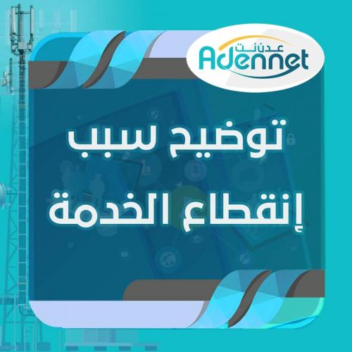 عاجل..  انقطاع خدمة عدن نت من جيبوتي