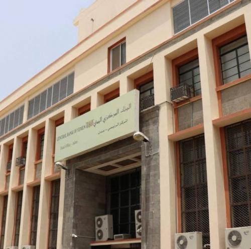 المركزي اليمني يوقف شركات صرافة جديدة بعدن