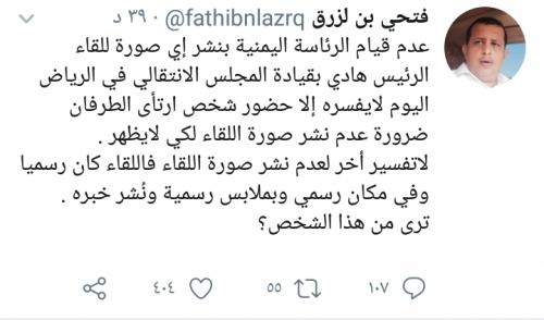 فتحي بن لزرق يكشف السر وراء عدم نشر صورة للقاء الرئيس مع المجلس الانتقالي