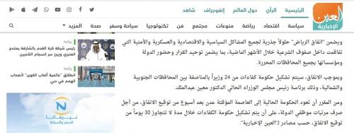 """الإمارات تسرب عبر مواقعها الإلكترونية أسم الشخصية التي ستتولى رئاسة الحكومة الشرعية الجديدة """"صورة"""""""