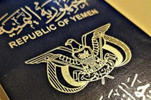 السفارة اليمنية توضح للمسافرين الى مصر  بدون فيزة