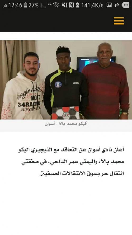 شعب صنعاء : احتراف الداحي في مصر باطل