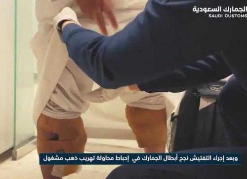 """القبض على مسافرين يمنيين بمطار الرياض حاولا تهريب """"ذهب"""" اسفل الملابس الداخلية لهما"""