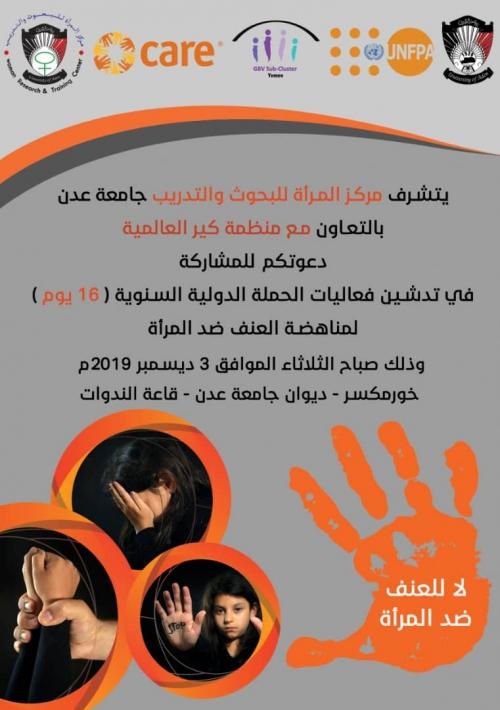 مركز المرأة للبحوث والتدريب يستعد لتنظيم ورشة عمل حول مناهضة العنف ضد المرأة