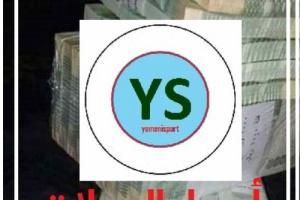 الريال اليمني يتهاوي امام العملات الاجنبية والدولار يتخطى حاجز ال600ريال مساء اليوم الاحد