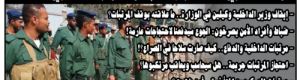 تقرير ..يرصد معاناة منتسبي الأمن ومن قبلهم الجيش جراء حرمانهم مرتباتهم
