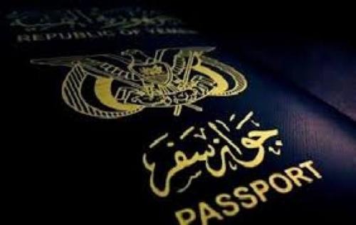 الاعلان  عن وصول جوازات يمنية جديدة .. والسعر 100دولار