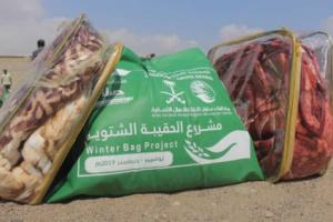 يستفيد منه 33.600 فرد.. مركز الملك سلمان يدشن مشروع الحقيبة الشتوية في 11 محافظة