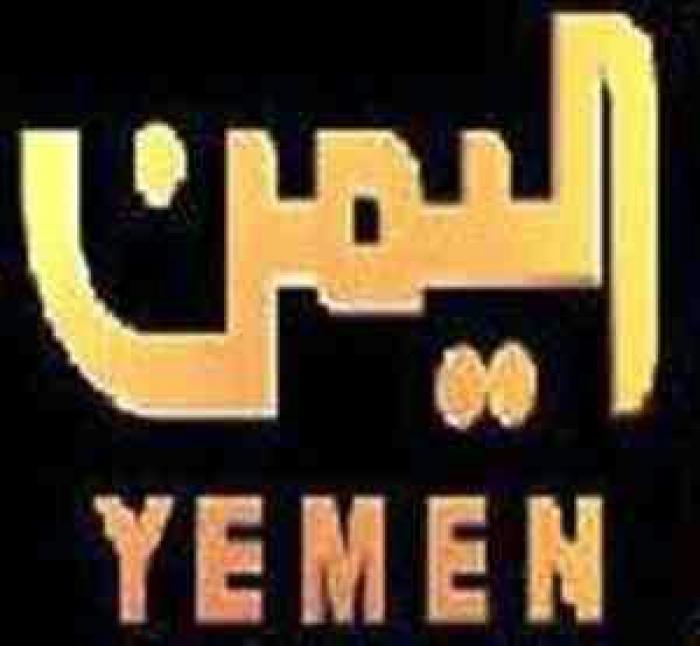 مذيعة في التلفزيون اليمني تقدم اغرب اعتذار