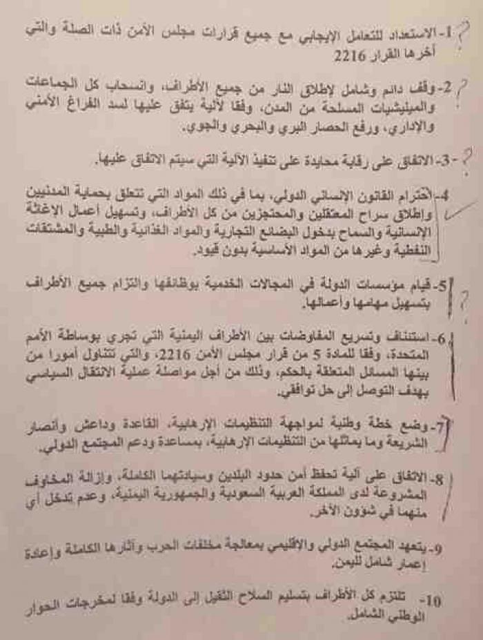 شاهد .. نقاط ولد الشيخ لانقاذ الحوثي وصالح
