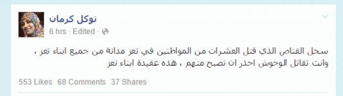 شاهد .. تعليق توكل على سحل القناص الحوثي بتعز