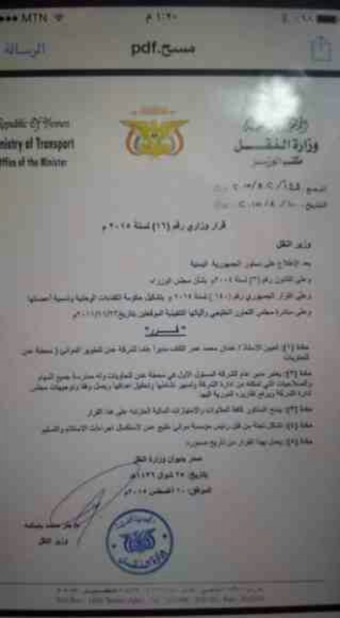 رسمياً .. عدنان الكاف في المكان المناسب لخدمة عدن ..