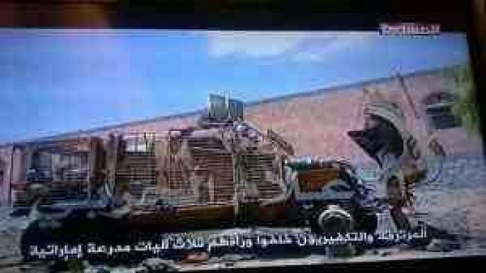الحوثي يتجاهل هزيمته في تعز محتفياً بثلاث مدرعات اماراتية غنمها في البيضاء