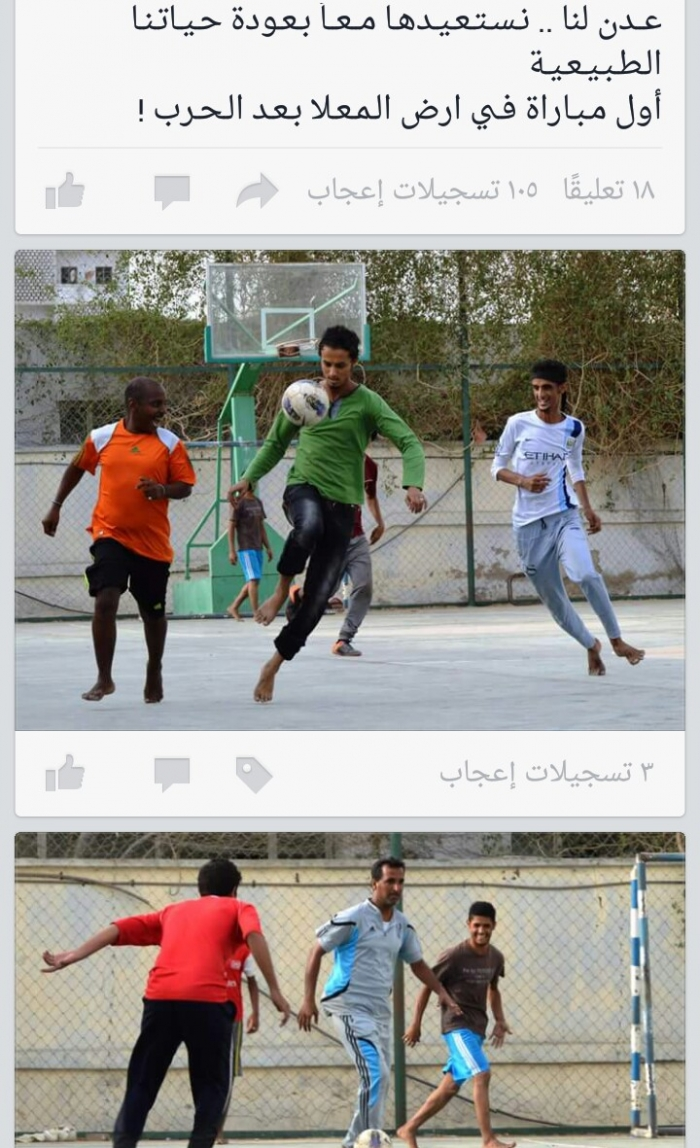 شاهد الصور .. اول نشاط رياضي في عدن بعد الحرب