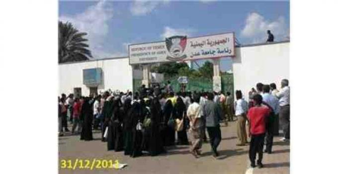 جامعة عدن تفتح ابوابها