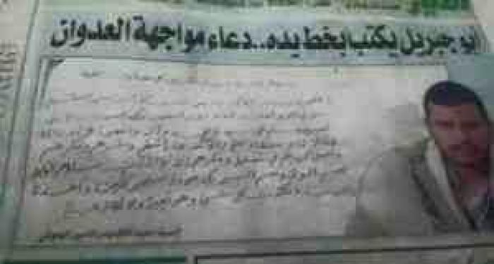 صورة .. الحوثي يبدأ خياراته الاستراتيجية