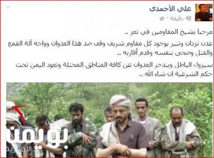 بالصــورة: ناطق المقاومة الجنوبية يعلق على زيارة المخلافي لـ عدن ؟!