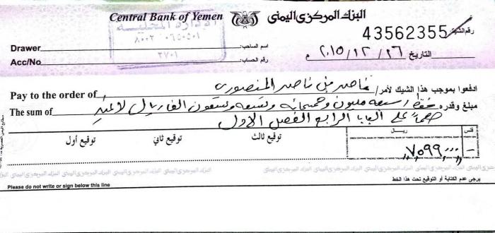 """محافظ البيضاء المعين من قبل الحوثيين يوجه بصرف """"8 مليون ريال"""" لترميم منزله (وثائق)"""