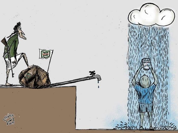 كاريكاتير ساخر: المليشيا تمنع المياه عن تعز وإرادة الله كانت أقوى