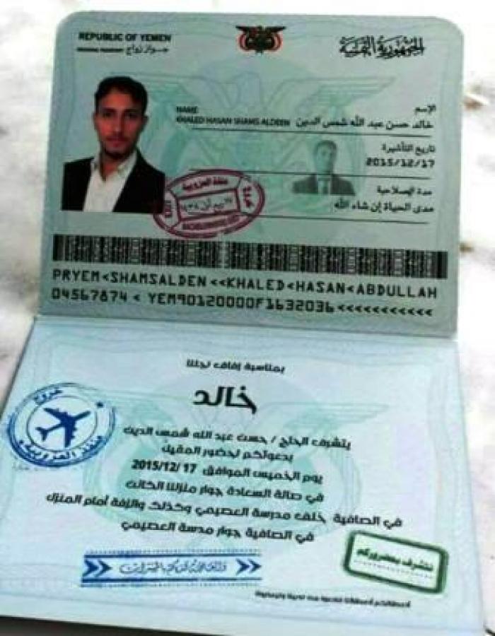 شاب يمني يصمم دعوة حفل زفافه بطريقة غير مسبوقة ..  صورة
