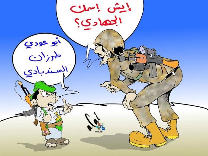 """شاهد الكاريكاتير الساخر من استغلال الحوثي للاطفال في حربه العبثية """" ابوعودي طرزان السندبادي"""""""