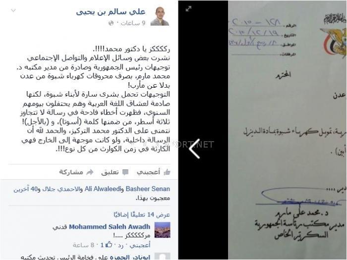 بالصــورة : صحفي يكشف ضعف لغة مدير مكتب الرئيس هادي