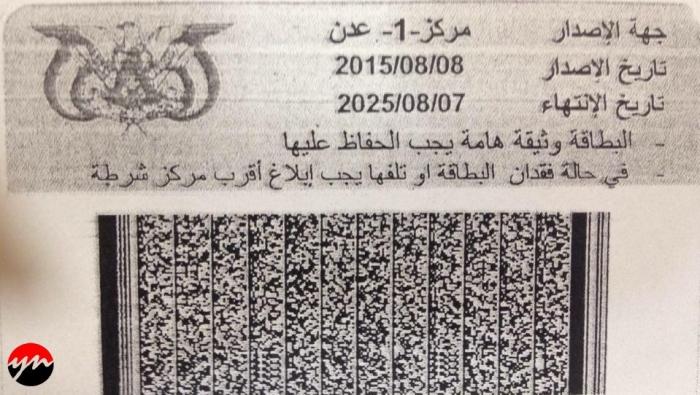 مذيع بقناة العربية يقدم مليار دولار لمن يحل لغز هذه البطاقة اليمنية (صورة)