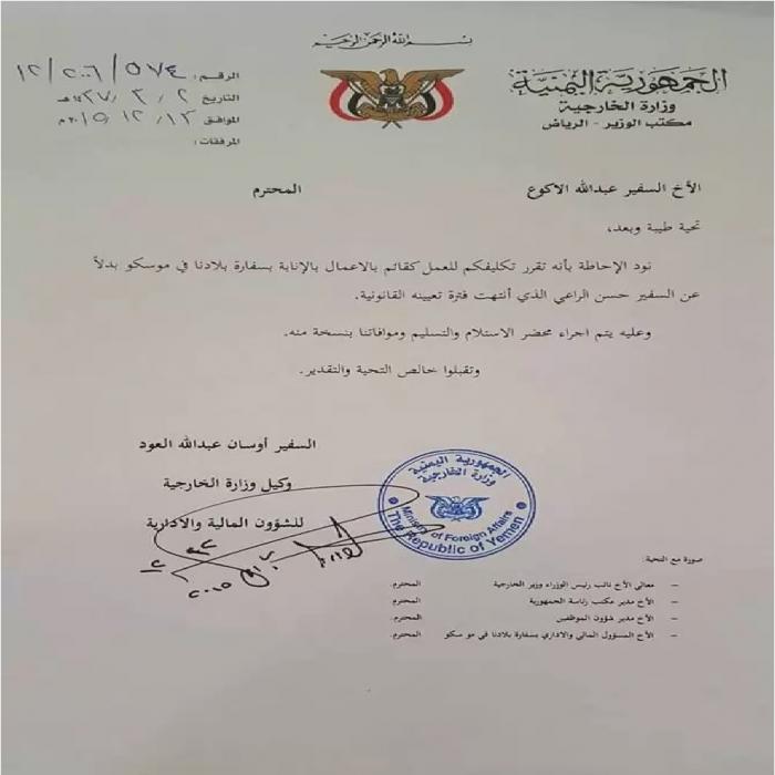 رسميا .. الاطاحة بسفير ( الجمهورية العربية اليمنية ) في موسكو