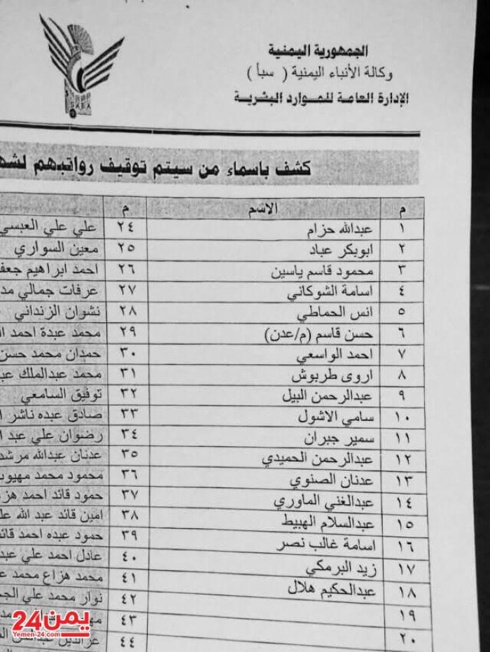 الحوثي يوقف رواتب قائمة طويلة من الزملاء في وكالة الانباء سبأ