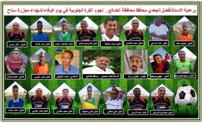 برعاية محافظ الضالع : نجوم الكرة الجنوبية يشاركون ابنا الضالع يوم الوفاء لشهداء مجزرة سناح