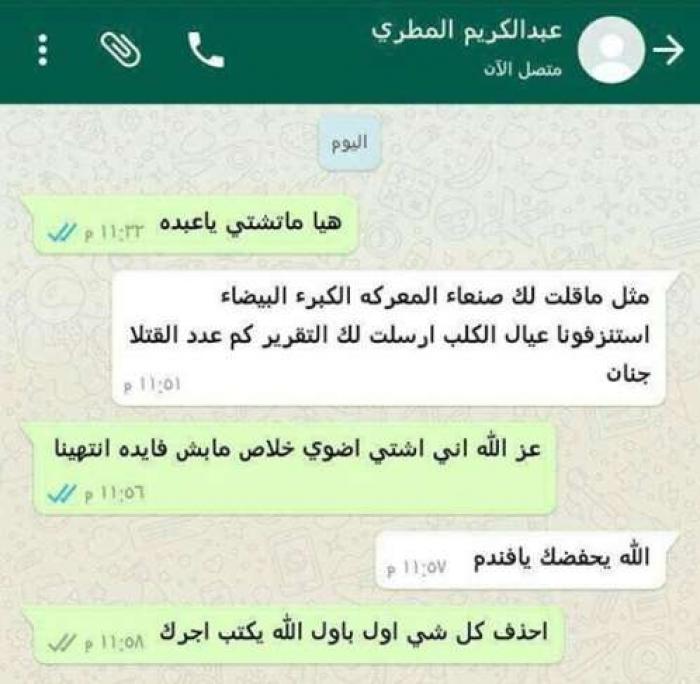 محادثة «واتساب» لقيادي حوثي صريع في البيضاء تكشف وضعهم المنهار.. بالصورة