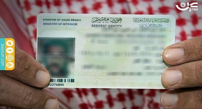 هوية مقيم الجديدة ستكون بتاريخ إصدار فقط دون كتابة تاريخ الانتهاء يمني سبورت
