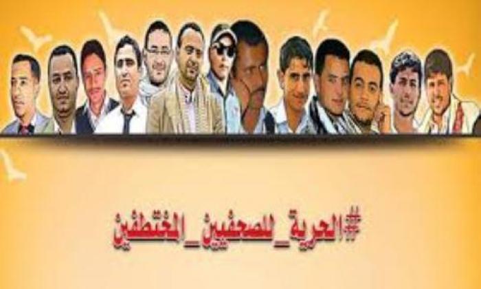 لأول مرة.. تقرير حقوقي يكشف أسماء القادة الحوثيين المتورطين في تعذيب الصحفيين.. 25 أسلوبا تعذيبيا تمارس بحقهم