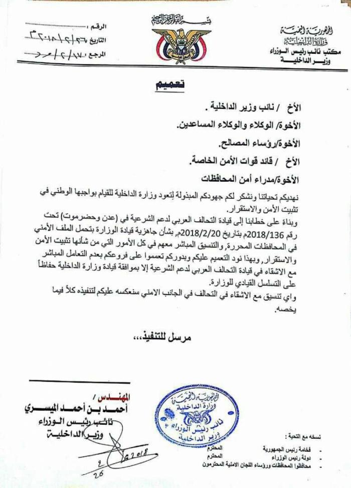 وزير الداخلية يوجه بعدم التعامل المباشر مع قيادة قوات التحالف العربي الا عبر الوزارة