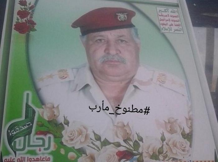 مصرع قائد كتيبةالمدفعية والصواريخ من اللواء 112 للحوثيين