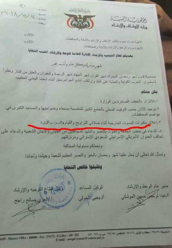 الحوثيون: إغلاق مكبرات الصوت في صلاة التراويح (  تفاصيل وصورة )