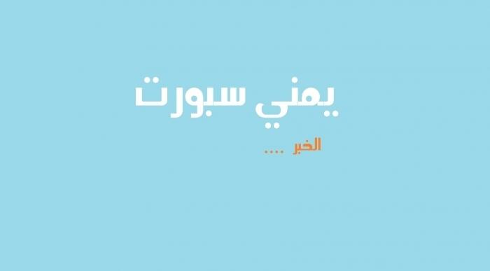 رسميا : اليمن يؤكد مشاركته في بطولة غرب اسيا بالعراق