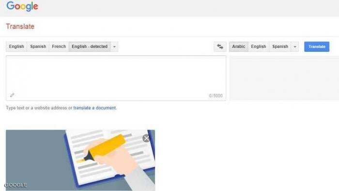 """""""غوغل للترجمة"""" تضيف """"الميزة المنتظرة"""""""